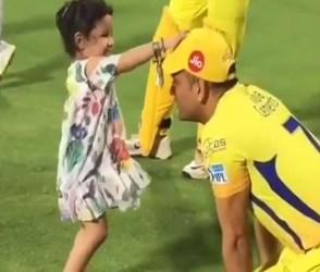 IPL 2018: ગ્રાઉન્ડ પર ધોનીએ કોની સાથે કરી મસ્તી, જુઓ video