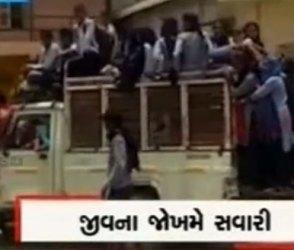 Video : જીપમાં લટકીને સ્કૂલ જવા મજબૂર બન્યા બાળકો, ગુજરાતમાં જીવના જોખમે મુસાફરી