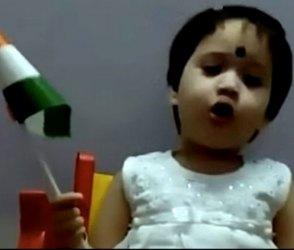 Video: કાલી કાલી ભાષામાં રાષ્ટ્રગીત ગાતી આ બાળકી પર તમને આવી જશે વ્હાલ