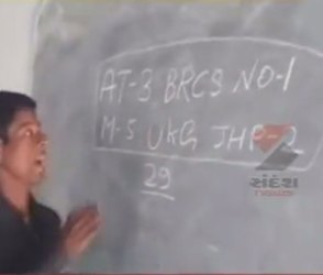 Video : શિક્ષકે શિખવી યાદ રાખવાની કમાલની રીત, જોઈને રહી જશો દંગ