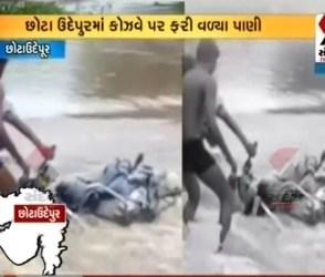 છોટાઉદેપુરમાં કોઝવે ઉપર પસાર થતા બાઈક તણાયું, જુઓ Video