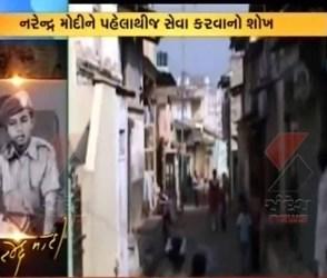હેપ્પી બર્થ-ડે મોદી: વડનગરથી CM બનવા સુધીની સફર કેવી રહી, જુઓ Video