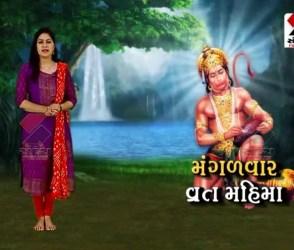 હનુમાનજીના મંગળવારના વ્રતની કથા અને મહિમા, જુઓ Video