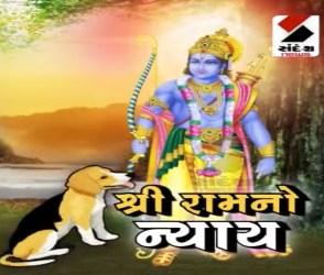 સામાન્ય કૂતરાએ ભગવાન રામને શીખવ્યો હતો ન્યાય, જાણો કથા