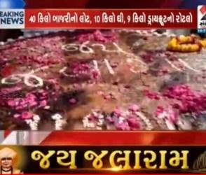 જલારામ મંદિરે 8 ફૂટનો રોટલો બનાવી રચ્યો રેકોર્ડ, જુઓ Video