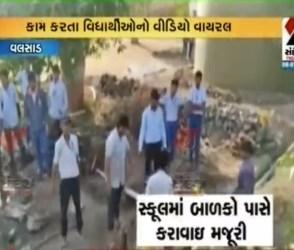 શાળામાં વિદ્યાર્થીઓ પાસે કરાવાયું કડિયાકામ, જુઓ Viral Video