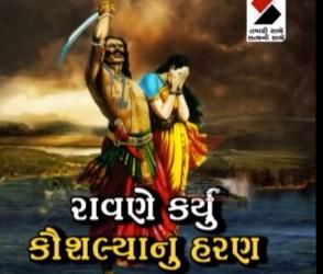 લંકાપતિ રાવણે કેમ શ્રી રામની માતા કૌશલ્યાનું કર્યું હરણ