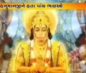 બ્રહ્મપુરાણની કથા અનુસાર હનુમાનજીને હતા પાંચ ભાઈઓ, જાણો Video દ્વારા સુંદર કથા