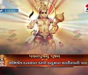 જાણો દેવ હનુમાનના જન્મ સાથે જોડાયેલી આ રોચક કથા, Video