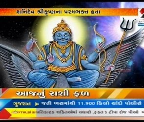 જાણો ભગવાન કૃષ્ણ અને શનિદેવની સાથે જોડાયેલી બે રોચક કથા, Video