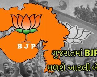 એક્ઝિટ પોલનાં આંકડા આવ્યા સામે, ગુજરાતમાં ભાજપને મળી શકે છે આટલી બેઠકો!