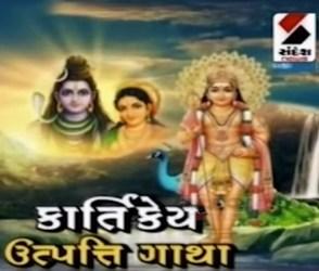 કાર્તિકેયના જન્મનું રહસ્ય જાણીને તમને લાગશે નવાઇ, જુઓ વીડિયો