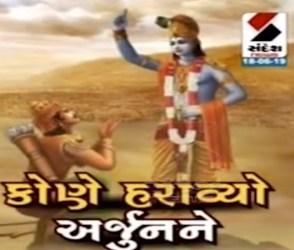 અર્જુનને કેમ યાદ આવ્યા શ્રીકૃષ્ણ, જાણો છે આટલું મોટુ રહસ્ય