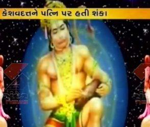 હનુમાનજીએ અંજનીને શુ વરદાન આપ્યું હતું, કેશવદત્તે કેમ તેના પુત્રને કૂવામાં ફેંકી દીધો