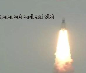 ચંદ્રયાન-2 લોન્ચિંગની એ 33 સેકન્ડ કે જેને જોઈને આખી દુનિયા કહેશે 'સલામ ભારત', જુઓ VIDEO