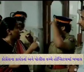 હોસ્પિટલમાં કોંગી નેતા અને પોલીસ વચ્ચે થયો ડખો, VIDEOમાં જુઓ મહિલાનાં તીખા તેવર