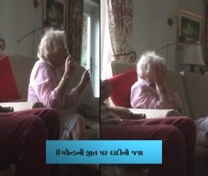 ઈંગ્લેન્ડની જીતનો સૌથી વધારે હરખ આ દાદીને થયો! VIDEO જોઈ મજા આવશે