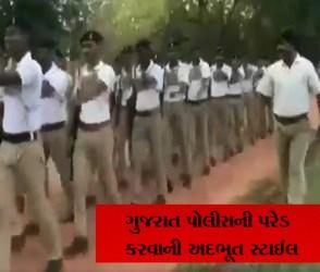 ગુજરાત પોલીસની પરેડનો આ VIDEO જોઈ લોકો ખોબલે ને ખોબલે વધાવી રહ્યાં છે
