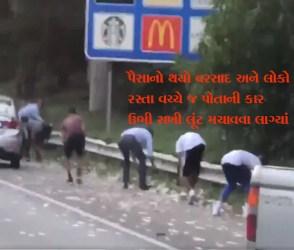 પૈસા ભરેલા ટ્રકનો દરવાજો રસ્તા વચ્ચે જ ખુલી ગયો, VIDEOમાં જુઓ લોકોએ કેવી લૂંટ મચાવી