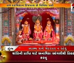 આજે  દર્શન કરીશુ મર્યાદાપુરુષોત્તમ શ્રી રામના પવિત્ર સ્થાનકના, Video