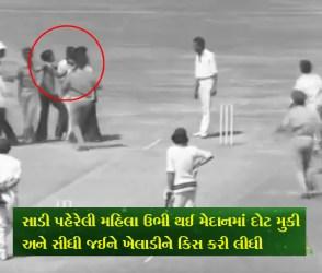 #SareeTwitterનો સૌથી મજેદાર VIDEO, સાડી પહેરેલી મહિલાએ દોડીને ક્રિકેટરને કિસ કરી