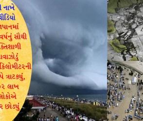 જાપાનમાં 60 વર્ષની સૌથી મોટી તબાહીનાં દ્રશ્યો, 180 KMની ઝડપે ત્રાટક્યું વાવાઝોડું, 72 લાખ લોકો…