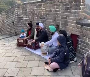 ચીનની દીવાલ પર શીખ સમૂહે ગાયું 'શબ્દ કીર્તન', સોશિયલ મીડીયા પર Video વાયરલ