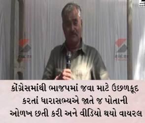 VIDEO: લ્યો સાંભળો! નેતાની અસલી ઓળખ નેતાના જ મુખેથી, ગુજરાત રાજકારણમાં ભૂકંપના ઝાટકા!