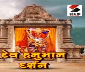 સુરેન્દ્રનગરના વઢવાણમાં 500 વર્ષ પહેલાનું મંદિર, 20 જમીન ફાડીને કષ્ટભંજનની મૂર્તિ થઇ હતી સ્વયંભૂ પ્રગટ