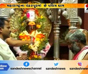 ભગવાન કૃષ્ણથી રીસાઈને માતા રુકમણિએ પંઢરપુરમાં તપસ્યા કરી, Video