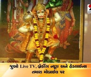 દર્શન કરીએ સુરેન્દ્રનગરના કષ્ટભંજન હનુમાનજી મંદિરના, Video
