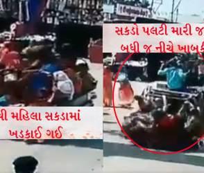 VIDEO: એક જ સકડામાં હતી એટલી મહિલાઓ ખડકાઈ ગઈ, એવી ખાબકી કે ઘણું ઘણું યાદ આવી ગયું