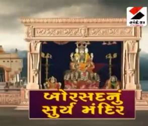 કળિયુગના હાજરાહજુર દેવ એટલે સૂર્યદેવ, આણંદના બોરસદ ખાતે આવેલું છે મંદિર