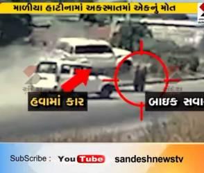 VIDEO: જૂનાગઢમાં હૃદય ચીરી નાખે તેવો અકસ્માત, ફિલ્મી ઢબે કાર હવામાં ઉડી અને બાઈક ચાલકને પતાવી દીધો