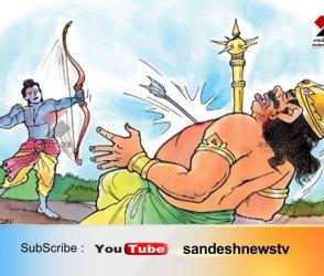 જાણો કેમ કુંભકર્ણના પુત્રનો વધ મહાદેવે કર્યો, Video