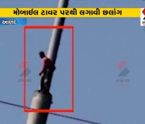 Video: આણંદમાં ધોળા દિવસે યુવક 100 ફૂટ ઊંચા મોબાઇલ ટાવર પર ચઢ્યો અને પછી અચાનક…