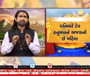 Video: આ ઉપાય કરવાથી હનુમાનજી મહારાજની કૃપા પ્રાપ્ત થશે