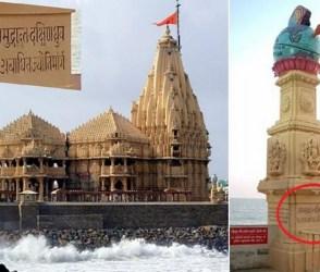 ગુજરાતના સોમનાથ મંદિરમાં છે 'બાણ સ્તંભ', જેને લઇને અનેક રહસ્યો વણ ઉકેલાયેલા