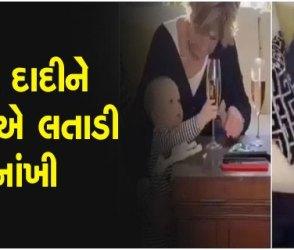 VIDEO: આ દાદી પર લોકોએ ખરાબ રીતે ફિટકાર વરસાવ્યો, ગ્લાસ માટે પૌત્રને પડતો મૂકી દીધો!