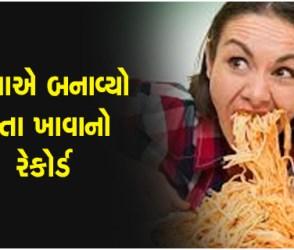 VIRAL VIDEO: મહિલાએ બનાવ્યો સૌથી તેજ પાસ્તા ખાવાનો રેકોર્ડ, ખાવાની ઝડપ જોઈને આંચકો લાગશે