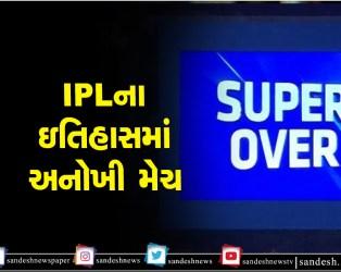 MIvsKXIP: IPLના ઇતિહાસમાં અનોખી મેચ, 2 સુપર ઓવર અને પંજાબની રોમાંચક જીત