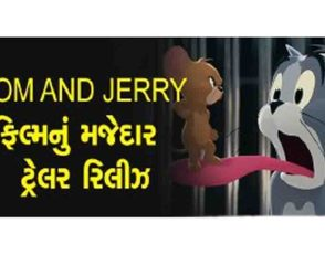 VIRAL VIDEO : હવે મોટા પરદા ઉપર જોવા મળશે Tom And Jerry, ફિલ્મનું ટ્રેલર કરાયું રિલીઝ