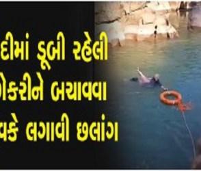 આ યુવકે જીવની પરવા કર્યા વગર નદીમાં ડૂબતી મહિલાની બચાવી જાન, વીડિયો થયો વાયરલ
