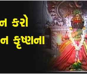કૃષ્ણનું એક એવું મંદિર જ્યાં ભક્તોને દર્શન આપવા ભગવાન જુએ છે રાહ