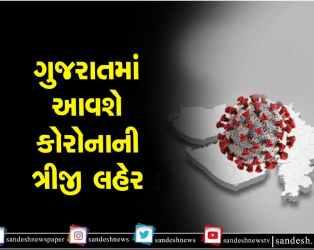 ગુજરાતમાં આ મહિનામાં કોરોના મહામારીનું સૌથી ભયાનક સ્વરૂપ જોવા મળશે