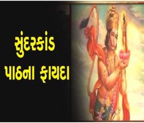 જાણો ઘેર બેઠા કેવી રીતે સુંદરકાંડનો પાઠ કરીને હનુમાનજીની કૃપા પ્રાપ્ત કરી શકાય, Video