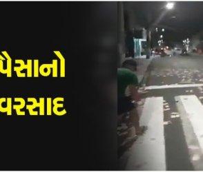 VIDEO: લૂંટેરા પણ ગજબના હોં, બેંક લૂટીને એવી તરકીબ અપવાની કે પોલીસ પકડી ન શકી!