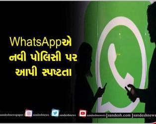 રેલો છૂટતા આખરે WhatsAppએ નવી પૉલિસી પર આપી સ્પષ્ટતા, જરૂર જાણો શું કહ્યું