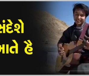 VIDEO: પહાડી વિસ્તારમાં આ છોકરાએ ગાયું બોર્ડર ફિલ્મનું ગીત, રવિના ટંડન પણ ફિદા થઈ ગઈ