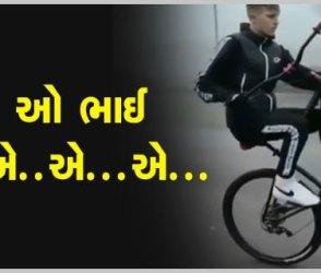 આ શખ્સે સાયકલ સાથે જે કર્યું એ અપહરણથી ઓછું નથી, જુઓ જોરદાર કોમેડી વીડિયો